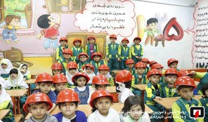 آموزش ایمنی و آتش نشانی به کودکان مهد و پیش دبستانی بهار زندگی /آتش نشانی رشت