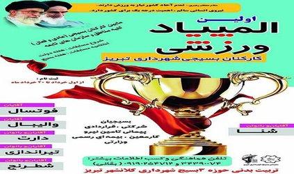 اولین المپیاد ورزشی کارکنان بسیجی شهرداری تبریز برگزار می شود
