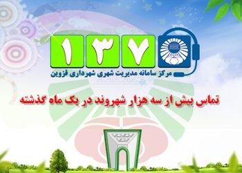 نزدیک به چهار هزار شهروند در اردیبهشت ماه با سامانه ۱۳۷ شهرداری قزوین تماس گرفتند