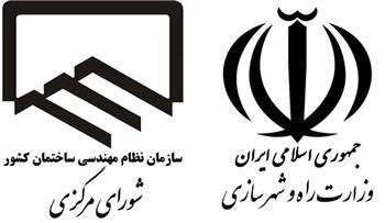 موافقت وزارت راه و شهرسازی با کلیات پیشنهاد اعطای صلاحیت اجرای تاسیسات برق و مکانیک