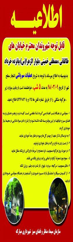 اطلاعیه / عملیات سم پاشی سطح شهر / خیابان های طالقانی ،مصطفی خمینی ،بلوار الزهرا(س)،پانزده خرداد