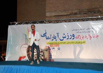 جشنواره بزرگ ورزش آپارتمانی در قزوین برگزار شد