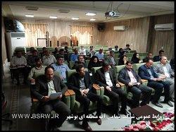 استمرار جلسات سازگاری با کم آبی با حضور مدیران دستگاه های اجرایی استان در آب منطقه ای بوشهر