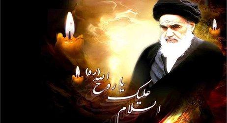 به مناسبت سالگرد ارتحال بنیانگذار کبیر جمهوری اسلامی و قیام ۱۵ خرداد