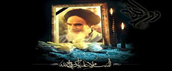 بمناسبت سالگرد ارتحال حضرت امام خمینی (ره) و قیام پانزدهم خرداد