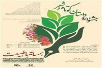 همزمان با هفته محیط زیست   مراسم اختتامیه جشنواره شعر و داستان کوتاه «همسایه با طبیعت» برگزار میشود