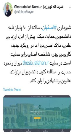 حمایت شهرداری اصفهان از ۸۰ پایاننامه دانشجویی