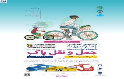 برگزاری چهارمین کنفرانس جامع مدیریت شهری ایران