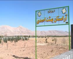 لزوم رفع نقاط ضعف آرامستان بهشت احمدی قبل از بهرهبرداری
