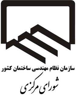 تداوم جلسات شورای مرکزی بر اساس  دعوت نامه های ارسالی