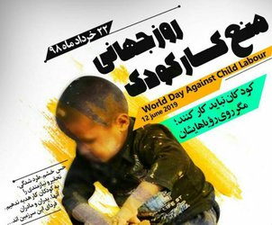 برپایی ۲ ایستگاه اطلاعرسانی به مناسبت روز جهانی مبارزه با کار کودک