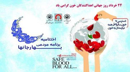 جشن روز جهانی انتقال خون برگزار میشود