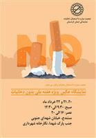 برپایی نمایشگاه عکس به مناسبت هفته ملی بدون دخانیات در نگارخانه شهرداری سنندج