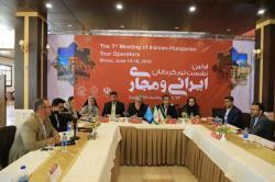 نخستین نشست تورگردانان ایرانی و مجارستانی، فرصتی برای توسعه صنعت گردشگری