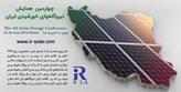 چهارمین همایش بزرگ نیروگاههای خورشیدی در تهران برگزار میشود