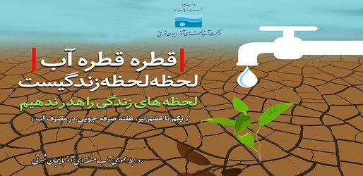 عناوین روزهای هفته صرفه جویی در مصرف آب در سال ۱۳۹۸ اعلام شد