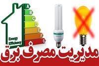 توصیه هایی درخصوص مدیریت مصرف برق