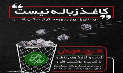 آمادگی کامل سازمان مدیریت پسماندهای شهرداری تبریز برای حمایت از طرح های زیست محیطی