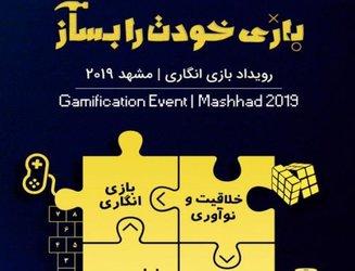 """برگزاری اولین رویداد """"بازی انگاری"""" در کسب و کارهای شهری مشهد"""