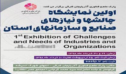 حضور شهرداری تبریز در اولین نمایشگاه چالش ها و نیازهای صنایع و سازمان های استان