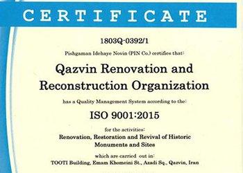 ممیزی سیستم مدیریت یکپارچه در سازمان نوسازی و بهسازی شهر قزوین صورت گرفت
