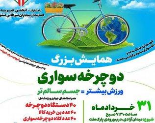 برگزاری همایش دوچرخهسواری در منطقه ۱۰ مشهد