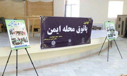 افتتاح نخستین پاتوق «محله ایمن» در منطقه ۷ مشهد
