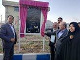 بهرهبرداری از انتقال پساب تصفیه خانه مبارکه به مجتمع فولاد مبارکه