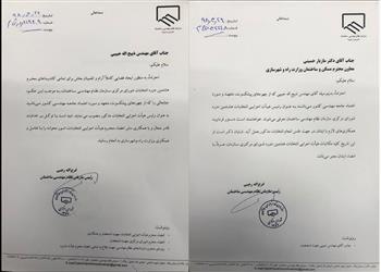 انتصاب رئیس جدید هیات اجرایی انتخابات هشتمین دوره شورای مرکزی