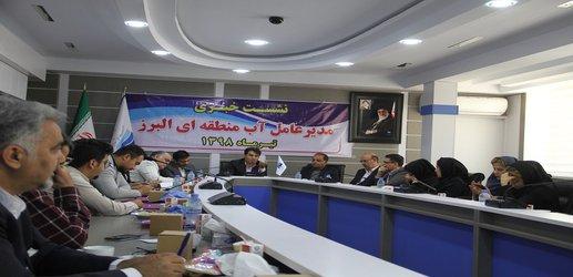 نشست خبری مدیر عامل شرکت آب منطقه ای البرز با اصحاب رسانه