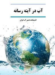 مدیریت مصرف آب و انرژی، افکار عمومی و رسانه