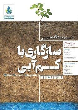 پذیرش ۲۸ طرح پیشنهادی سازگاری با کم آبی بوشهر در رویداد ملی