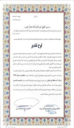 تقدیر ستاد اقامه نماز استان از مدیرعامل شرکت آب منطقه ای آذربایجان غربی