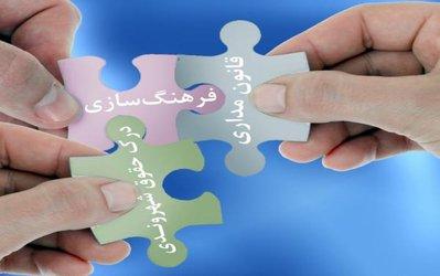 قانون مداری، فرهنگسازی و درک حقوق شهروندی سه مولفه مشترک مدیریت شهری و دستگاه قضایی