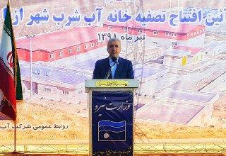 وزیر نیرو در آییین افتتاح تصفیه خانه آب ازنا در لرستان: ۹ سد در لرستان در دست ساخت است