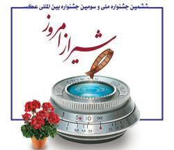 داوران جشنواره ملی و بین المللی عکس شیراز انتخاب شدند