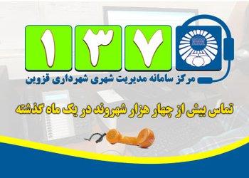 نزدیک به پنج هزار شهروند در خرداد ماه با سامانه ۱۳۷ شهرداری قزوین تماس گرفتند