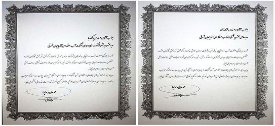 قدردانی مدیرعامل منابع آب ایران از مدیران شرکت آب منطقه ای...
