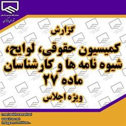 گزارش کمیسیون حقوقی، لوایح، شیوه نامه ها و کارشناسان ماده ۲۷ ویژه اجلاس