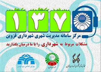 درسه ماهه اول سال جاری منطقه یک شهرداری قزوین به بیش از هزار پیام سامانه ۱۳۷ پاسخ داده است