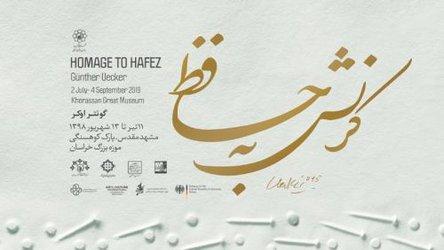 افتتاح نمایشگاه «کرنش به حافظ» در بوستان کوهسنگی مشهد