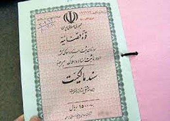 درخواست صدور ۴۰ سند مالکیت از اداره ثبت در ۳ ماهه اول سال جاری در منطقه دو شهرداری قزوین