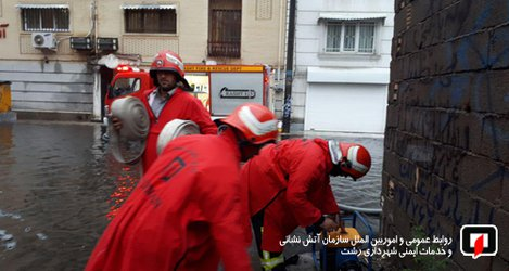 پوشش ۱۸ مورد حریق و حادثه توسط آتش نشانان شهر باران در ۲۴ ساعت گذشته /آتش نشانی رشت