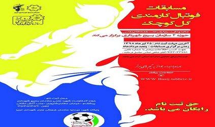 مسابقات فوتبال گلکوچک کارمندی برگزار میشود