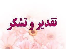 تقدیر مدیرعامل شرکت مدیریت منابع آب ایران از کارکنان و مدیرعامل شرکت آب منطقه ای گلستان
