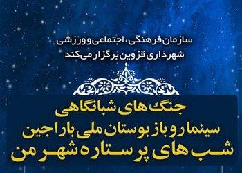 جنگ شبانگاهی «شب های پرستاره شهر من در بوستان باراجین برگزار می شود