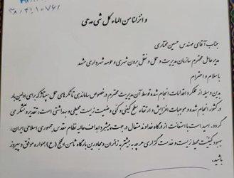 تقدیر استانداری و سازمان محیط زیست از شهرداری در راستای ساماندهی  ...