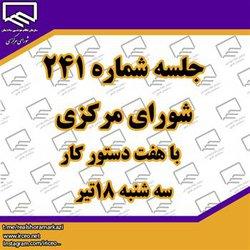 جلسه شماره ۲۴۱ شورای مرکزی  با هفت دستور کار، سه شنبه ۱۸تیر
