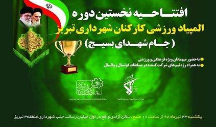 افتتاحیه نخستین دوره المپیاد ورزشی کارکنان شهرداری تبریز برگزار میشود