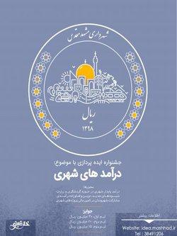 """کارگاه ایده پروری """"خلاقینو"""" با موضوع درآمدهای شهری توسط شهرداری مشهد  ..."""